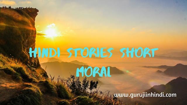 Hindi Stories Short Moral