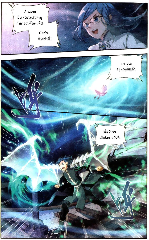Doupo Cangqiong ตอนที่ 219 หน้า 4