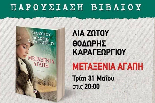 """Αλεξανδρούπολη: Παρουσίαση του βιβλίου """"Μεταξένια Αγάπη"""""""