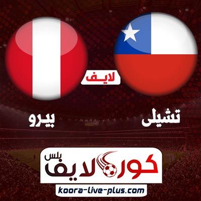 بث مباشر مباراة تشيلي وبيرو