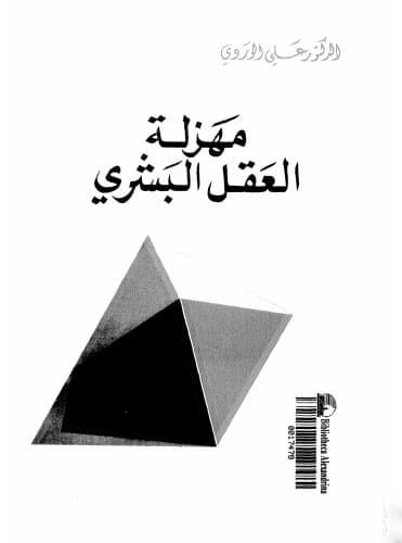 تحميل كتاب مهزلة العقل البشري pdf
