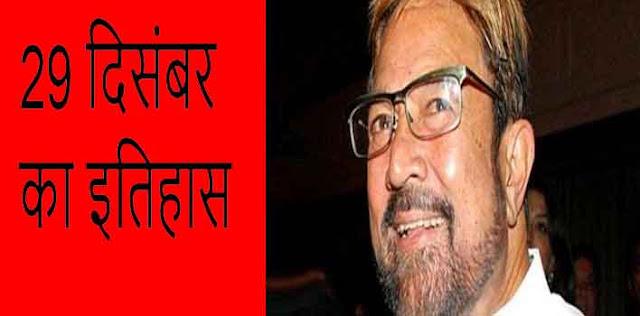 आज ही हिन्दी फ़िल्मों के प्रसिद्ध अभिनेता राजेश खन्ना का जन्म हुआ