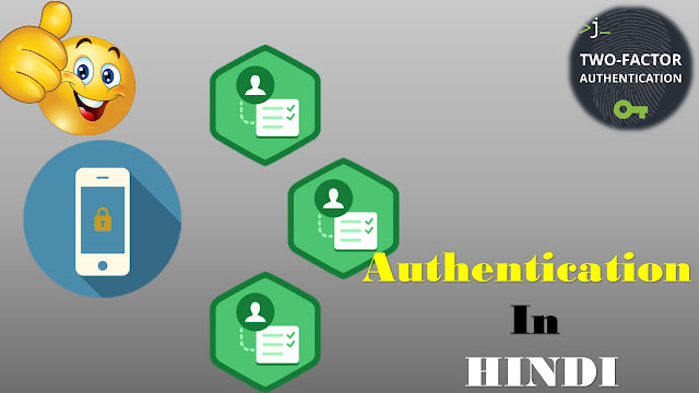 Authentication In  HINDI