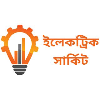 ইলেকট্রিক সার্কিটের গঠন ও প্রকারভেদ । Basic Electricity Bangla
