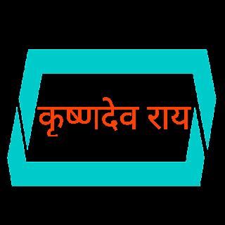 Quiz No. 82   General Knowledge About Krishn Dev Rai   कृष्णदेव राय से सम्बंधित सामान्य ज्ञान प्रश्न।