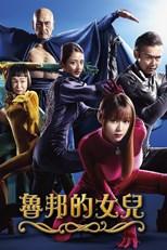 Drama Jepang Daughter of Lupin (2019) Subtitle Indonesia ...