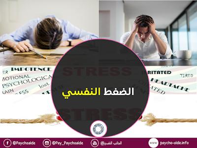 الضغط النفسي-Stress