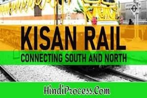 Kisan Rail Yojana Fare Route & Registration PDF Hindi