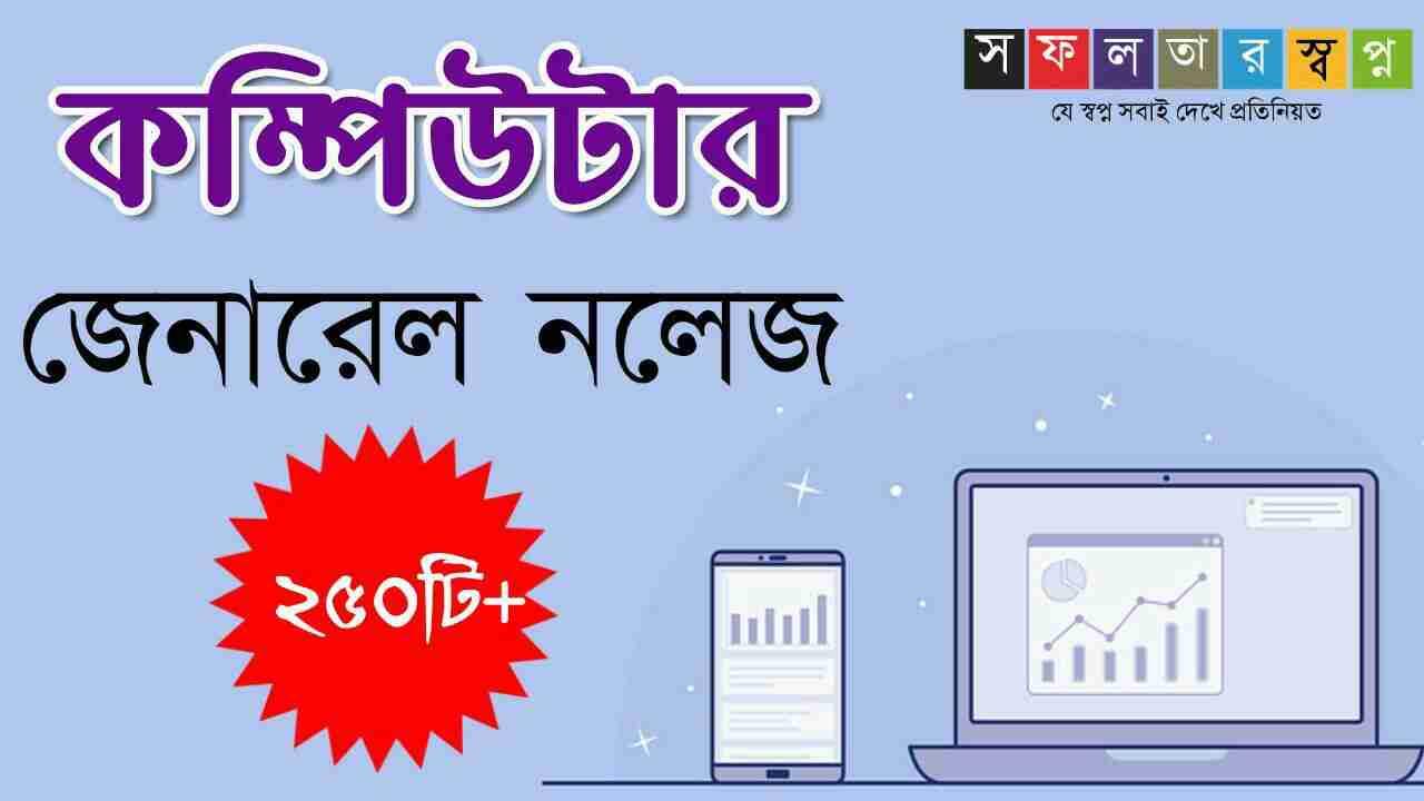 250+ Computer General Knowledge Bengali PDF || কম্পিউটার জিকে প্রশ্ন উত্তর বই