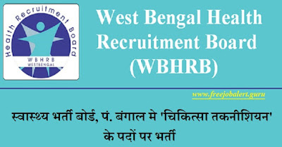 West Bengal Health Recruitment 2018