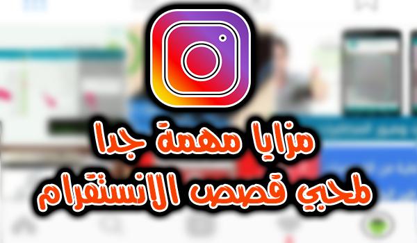"""طريقه حذف القصص """"الستوري"""" لأي حساب تتابعه بدون الغاء الصداقة"""