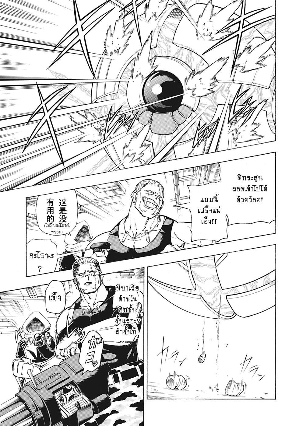 อ่านการ์ตูน Undead Unluck ตอนที่ 26 หน้าที่ 3