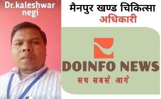 Dr. kaleshwar negi speech on corona virus,  khand chikitsa adhikari mainpur, chikitsa vibhag mainpur,