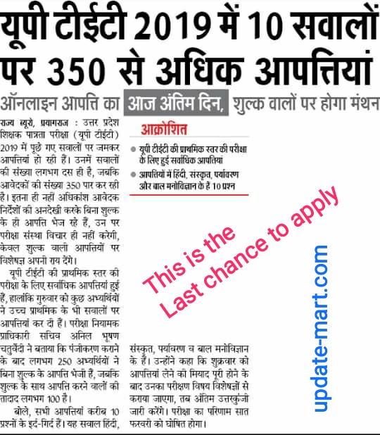 Uptet latest news in hindi