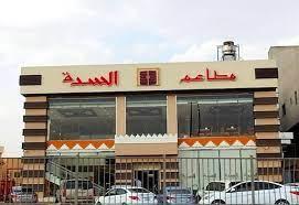 فروع ورقم خدمة عملاء مطعم السدة السعودية 1442