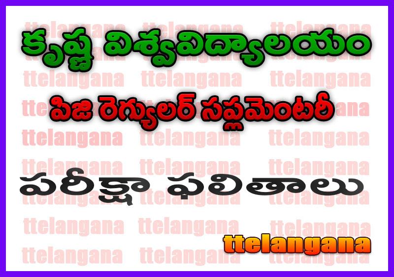 కృష్ణ విశ్వవిద్యాలయం పిజి రెగ్యులర్ సప్లమెంటరీ పరీక్షా ఫలితాలు