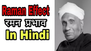 Biography Of C V Raman In Hindi