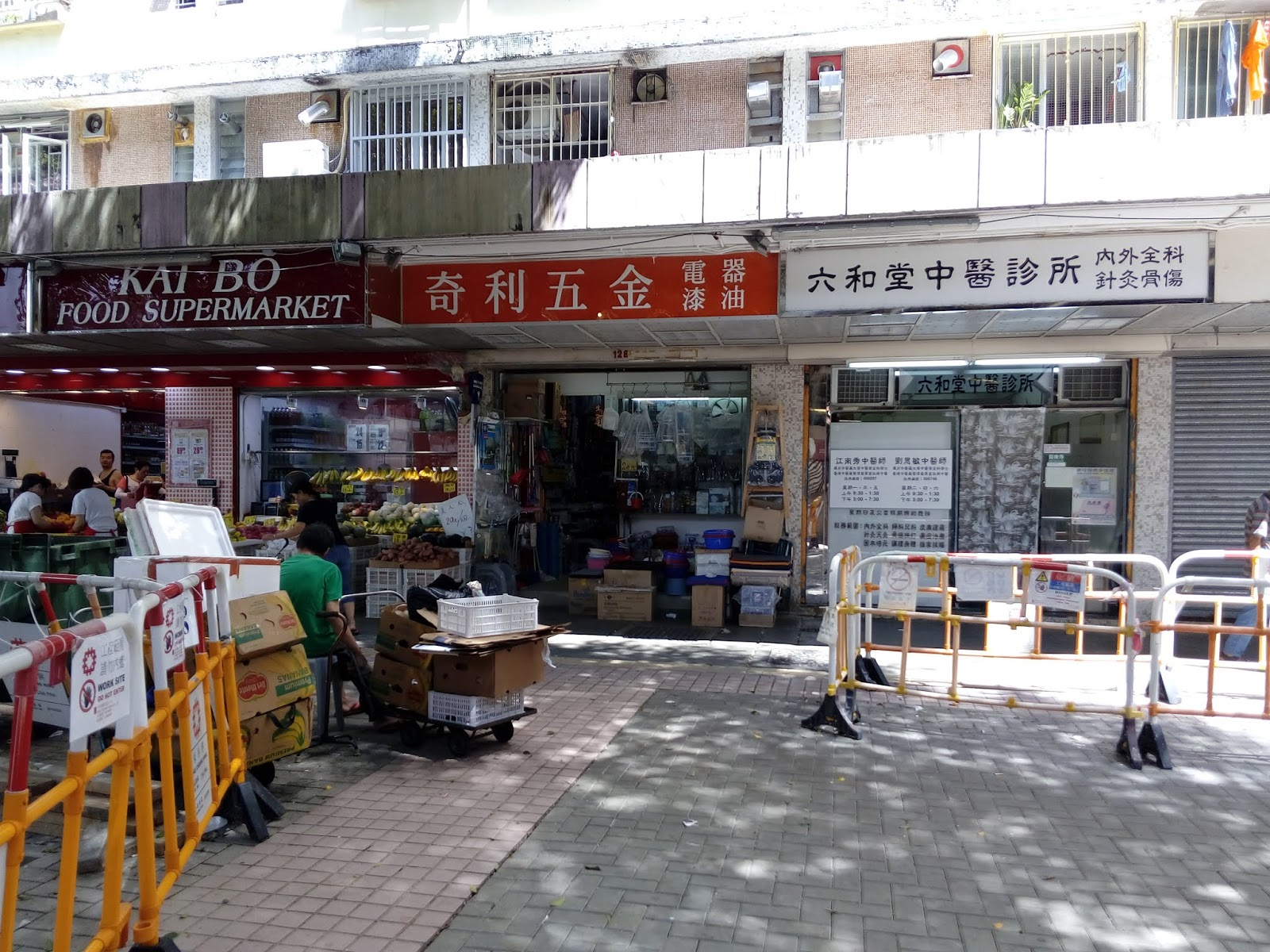 Grassroots O2: [領展商場] 樂華商場 @2018-06-30