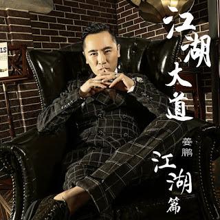 Jiang Peng (姜鹏) - Xiong di xiang ni le (兄弟想你了)