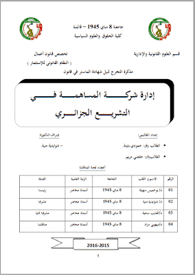 مذكرة ماستر: إدارة شركة المساهمة في التشريع الجزائري PDF