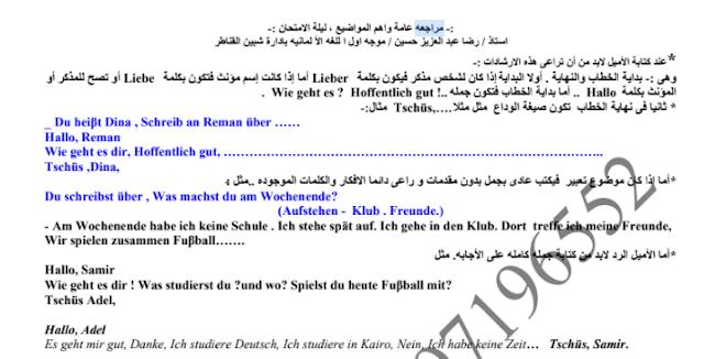 مراجعة ليلة الامتحان للغة الألمانية للثالث الثانوي