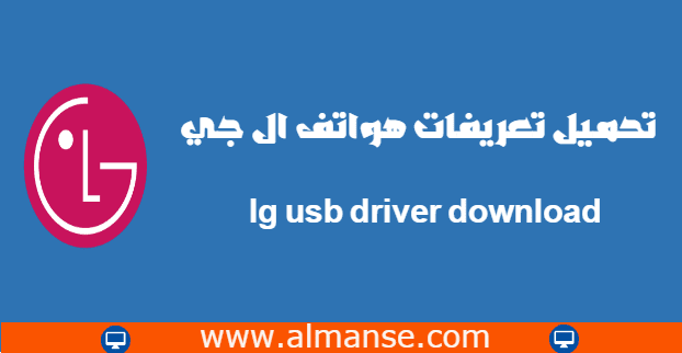 lg usb driver download