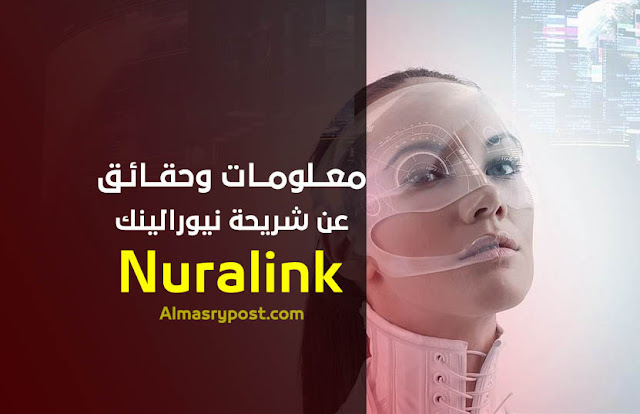 معلومات وحقائق جديدة عن شريحة نيورالينك Nuralink