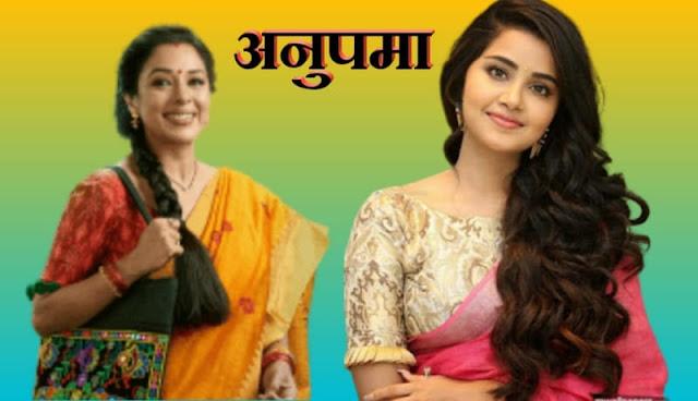 Anupama actor actress real name and age in hindi, anupama tv serial star cast name