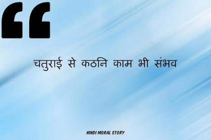 चतुराई से कठिन काम भी संभव Hindi Moral Story
