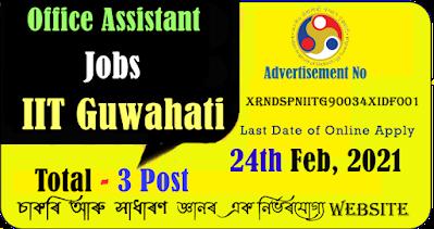 Office Assistant Jobs in IIT Guwahati