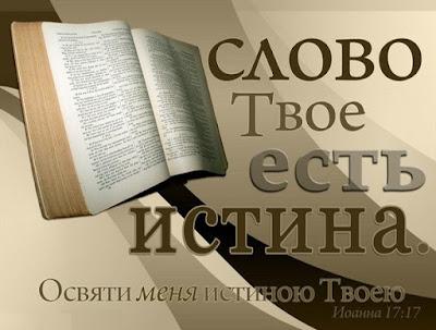 слово твое есть истина