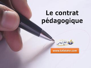 Exposé sur la pédagogie de contrat| عرض حول بيداغوجيا التعاقد