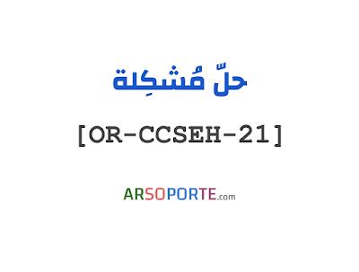 حل مشكلة [OR-CCSEH-21]