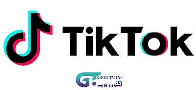 نبذة عن تطبيق تيك توك TikTok أحدث إصدار