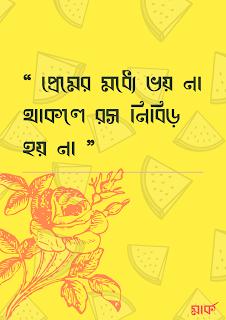 bangla qoute