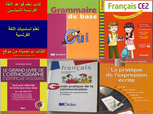 دليل شامل لكتب تعلم اللغة الفرنسية