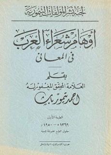 تحميل كتاب أوهام شعراء العرب في المعاني pdf - أحمد تيمور باشا