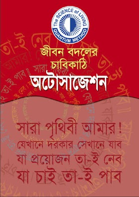 Autosuggestion Jibon Bodoler Chabikathi