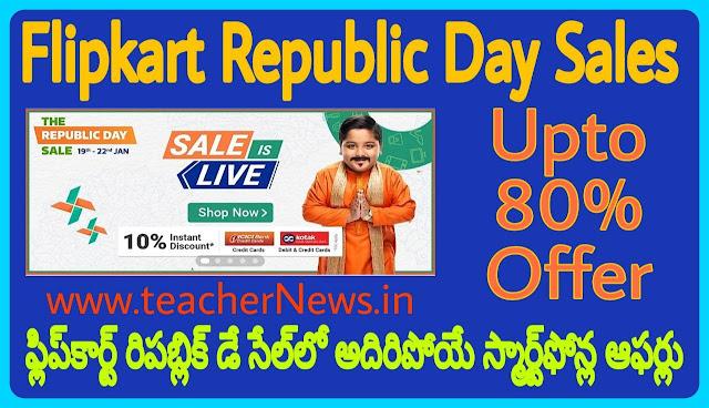 FlipKart Republic Day Flash Sales 2020   FlipKart Upto 80% Offers Start from 19th, January 2020
