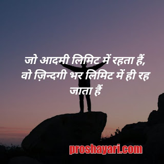 Attitude status in Hindi/एटीट्यूड स्टेटस इन हिंदी