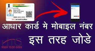 Aadhar Card Par Mobile Number Kaise Link Kare