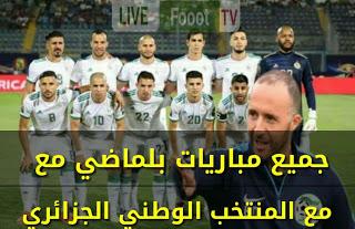 نتائج جمال بلماضي مع المنتخب الجزائري منذ توليه العارضة الفنية للمنتخب إلى يومنا هذا