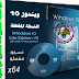 ويندوز 10 المخفف 2019 | Windows 10 Lite V8 x64