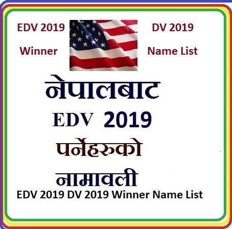 Dv result 2020 name list