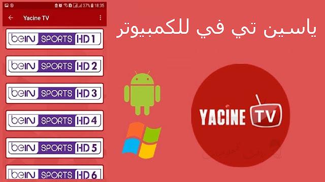 ياسين تيفي للكمبيوتر مجانا