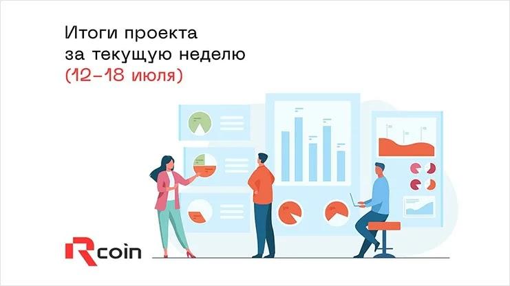 Отчет от Rcoin