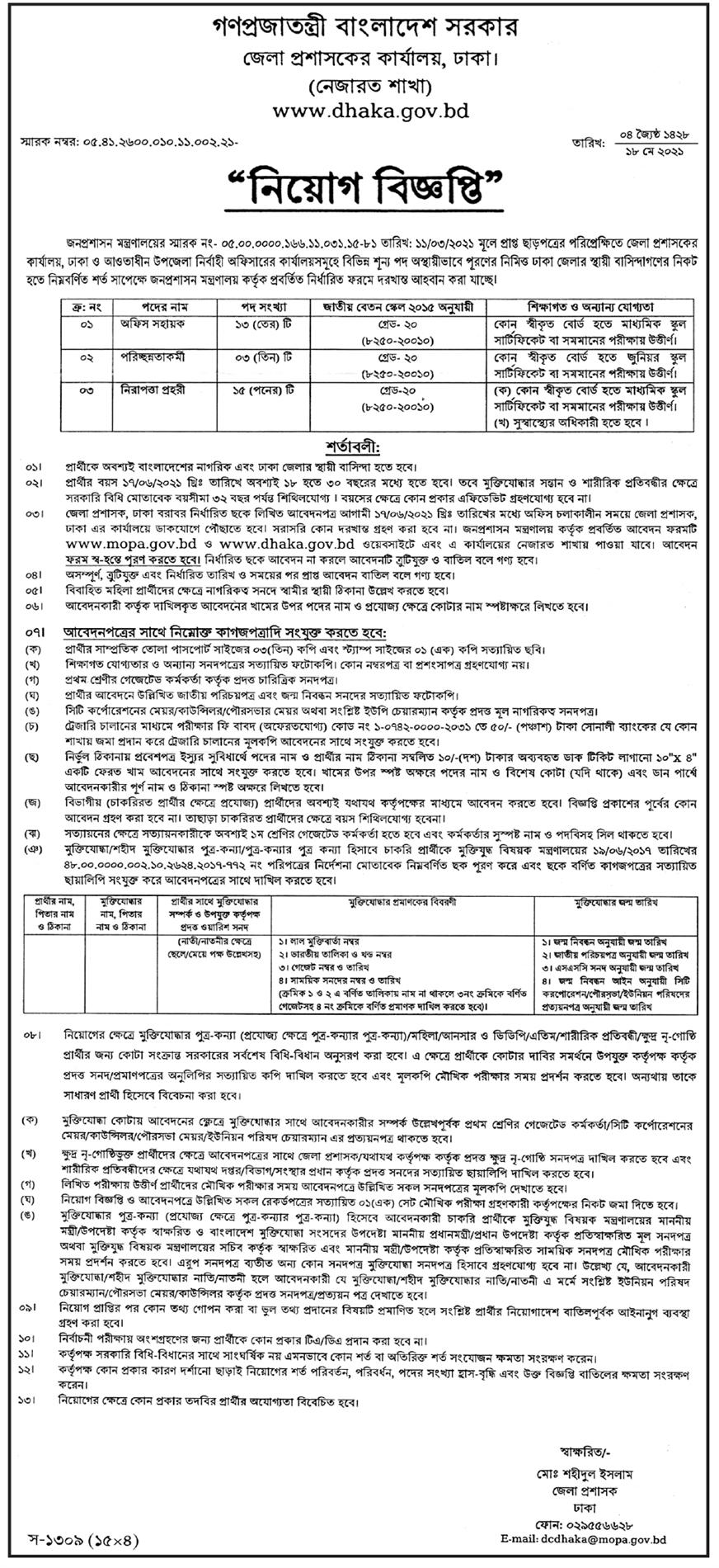 জেলা প্রশাসকের কার্যালয়ে নিয়োগ বিজ্ঞপ্তি ২০২১ - District commissioner office job circular 2021