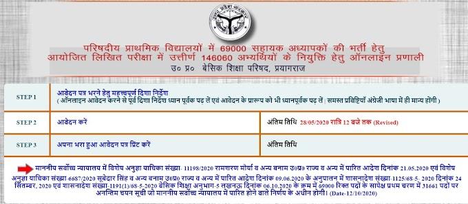 69000 शिक्षक भर्ती के अंतर्गत 31,277 अभ्यर्थियों को जिले आवंटित, नियुक्ति पत्र 16 को, देखें सम्पूर्ण जानकारी