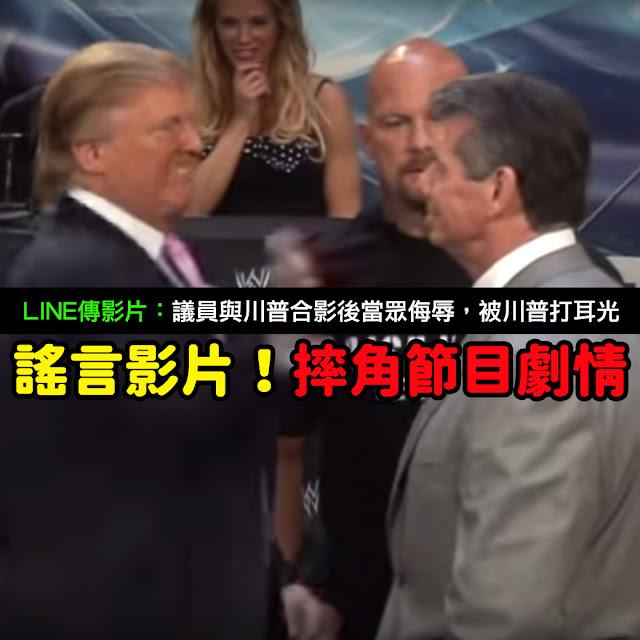 議員 美國總統川普 合影 被川普打耳光 謠言 影片