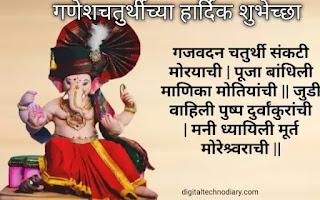 गणेश चतुर्थी स्टेट्स इमेजेस फोटो (Ganesh Chaturthi Whatsapp Status images )